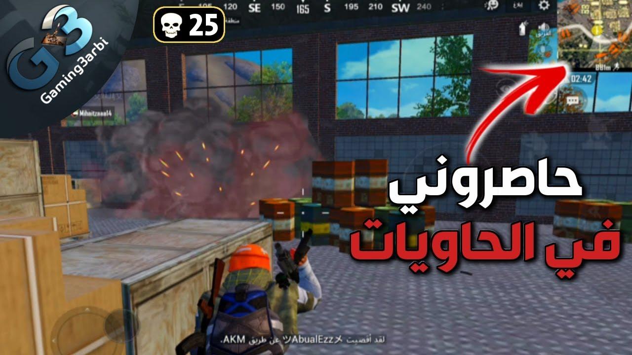 Photo of ببجي حاصروني فى الحاويات ودة اللى حصل ببجي موبايل PUBG – ببجي موبايل