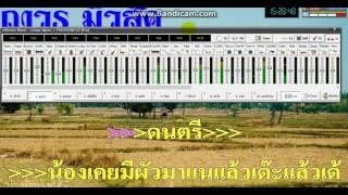 สิฮิน้องบ่ คาราโอเกะ V.2 eXtreme HL กุ้ง สุภาพร สายรักษ์