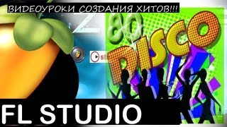DISCO 80's with FL Studio Tutorial Уроки Звукарик