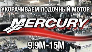 ⚙️  Вкорочуємо човновий мотор Mercury 9.9 M-15M