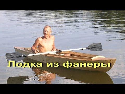 Как самому сделать лодку из влагостойкой фанеры