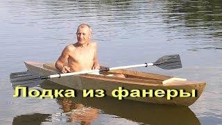 как сделать небольшую лодку