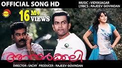 Ee Thanutha   Official Video Song HD   Anarkali   Prithviraj   Priyal Gor