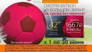 DNS - Элиста: Смотри футбол на большом экране!(Рекламная компания «LED-Экран» Наш сайт на Blizko.ru: http://led-ekran.blizko.ru/ Наша группа в Контакте: http://vk.com/led_ekran_08 Группа..., 2016-06-10T12:15:21.000Z)