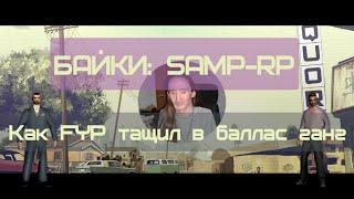 [БАЙКИ: SAMP-RP] Как FYP тащил в Баллас Гэнг 2011-2012г.