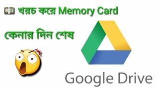 Google Drive bangla tutorial