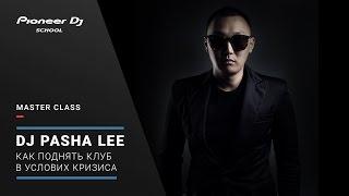 "Master-class  DJ Pasha Lee ""Как поднять клуб в условиях кризиса"" @ Pioneer DJ School   Moscow"