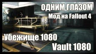 Скачать ОДНИМ ГЛАЗОМ Vault 1080 Убежище 1080 Мод на Fallout 4