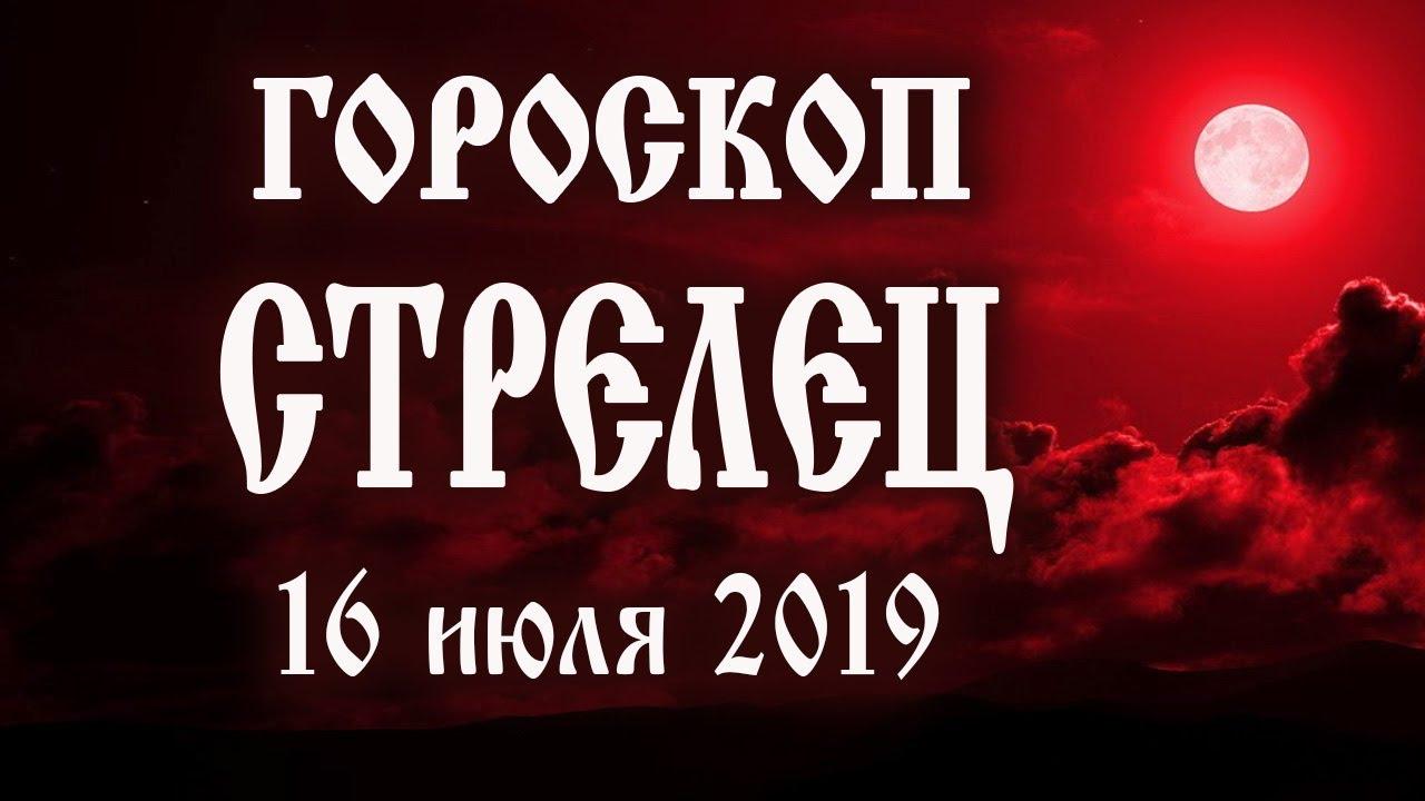 Гороскоп на сегодня 16 июля 2019 года Стрелец ♐ Полнолуние через один день