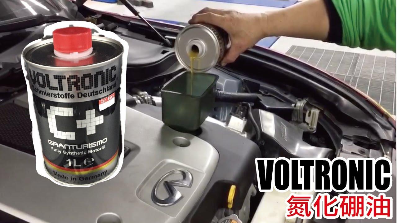 VOLTRONIC 氮化硼油|車用潤滑油推薦|車寶貝汽車百貨CarBaby - YouTube