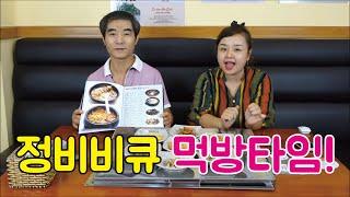정비비큐 김밥천국  먹방 (해물짜장, 해물짬뽕, 돌솥치…