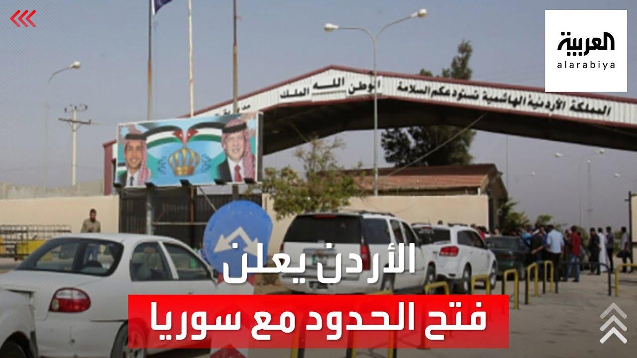 الأردن يعلن فتح الحدود البرية والجوية مع سوريا  - نشر قبل 3 ساعة