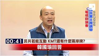 0510國民黨主席選舉辯論會