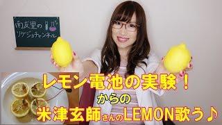 メロディIC、LED球を使って、レモン電池の実験をしました!! 他の果物...