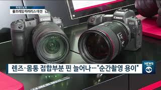 [아경TV] 캐논 'EOS R' 공개···소니·니콘과 …