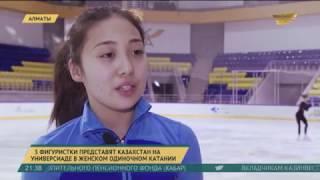 Три фигуристки представят Казахстан на Универсиаде в женском одиночном катании