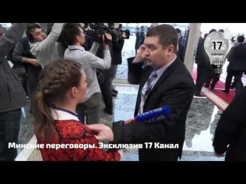 На Минских переговорах журналистке канала 'Россия 24' закрыли рот. Эксклюзив 17 канала