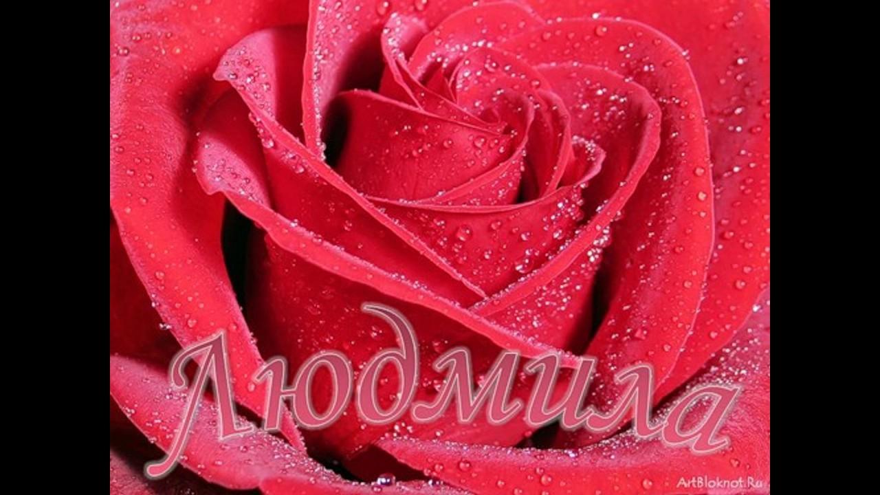 красивые картинки с именем людмила
