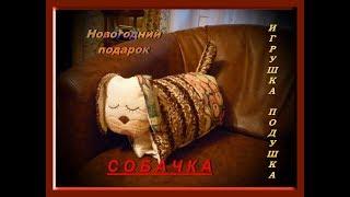 Новогодний подарок. Игрушка подушка Собачка. Как это сделать. Часть 1 расчеты.