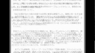 """「ノームコア」日本に上陸 """"普通がいい""""ファッション新潮流 産経新聞 7..."""