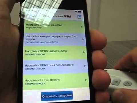 Настройка-и-использование-photo-express-gsm-с-помощью-iphone