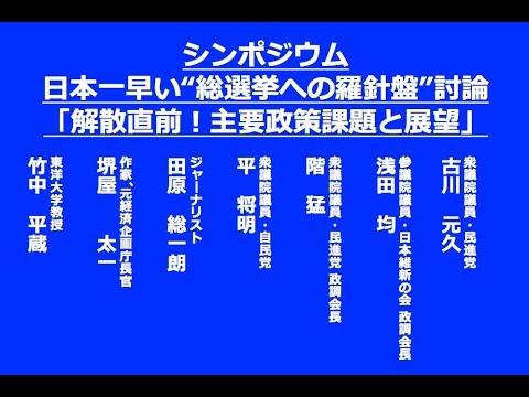 """20170926 万年野党シンポジウム 日本一早い""""総選挙への羅針盤"""" 討論「解散直前!主要政策課題と展望」"""