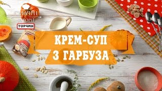 Рецепт: Крем-суп из тыквы ─ Торчин®