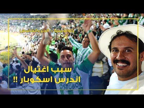 من قلب الحدث / اغتيال اللاعب اسكوبار بعد هدفه في كاس العالم