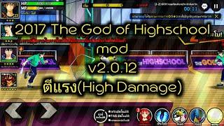 Video สอนโกง2017 The God of Highschool v2.0.12(Mod APK) download MP3, 3GP, MP4, WEBM, AVI, FLV Maret 2018