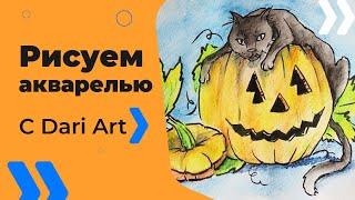 Рисуем открытку-скетч на хэллоуин! Кот и тыква акварельными карандашами! #Dari_Art