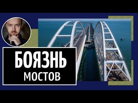 Боязнь мостов Гефирофобия