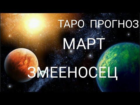 ЗМЕЕНОСЕЦ ТАРО ПРОГНОЗ НА МАРТ 2020 ОТ TINA GOR