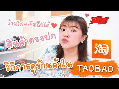 วิธีดูร้านค้าในTaobao ว่าร้านไหนควรซื้อ ร้านไหนไม่ควรซื้อ สั่งของไม่พลาดได้สินค้าตรงปก | Roam2gether