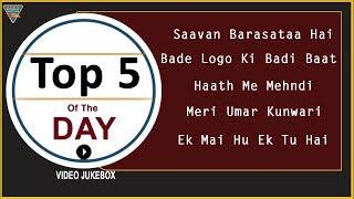 Top 5 Of The Day Mithun Chakraborty Mandakini Meenakshi Seshadri Juhi Chawla Best Hindi Songs