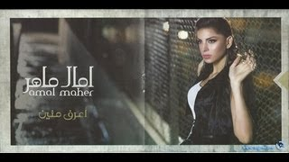 Amal Maher - a3raf minen أمال ماهر - أعرف منين