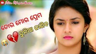 Human Sagar new sad WhatsApp status video😭💔  odia sad song WhatsApp status