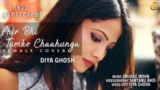 Phir Bhi Tumko Chaahunga | Half Girlfriend  | Female Cover - Diya Ghosh | Mithoon
