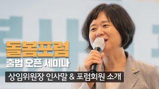 """""""'외로움 없는 따뜻한 돌봄사회 포럼' 상임위…"""