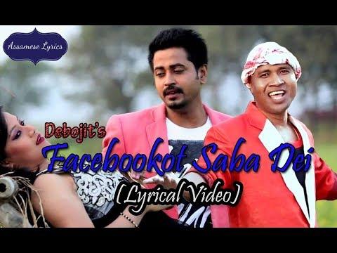 Facebookot saba dei oi malini | Lyrical Video English | Debojit Borah | Assamese Lyrics | HD
