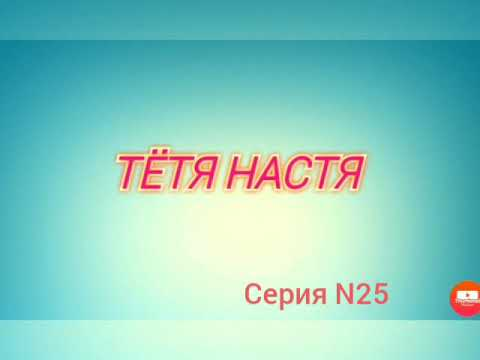 Тётя Настя. серия N25. Коллекторы. Банки. МФО.