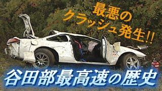 【ENG SUB】V-OPT 110-2 ① 谷田部最高速の歴史  時速300kmからのクラッシュ / YATABE history Worst 300km/h crash
