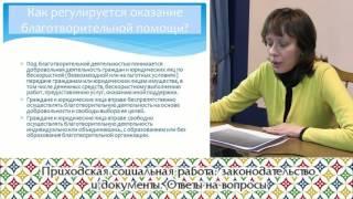 Приходская социальная работа: законодательство и документы. Ответы на вопросы(Подробнее: http://www.diaconia.ru/kurs2017/prav1/, 2016-12-22T14:59:45.000Z)