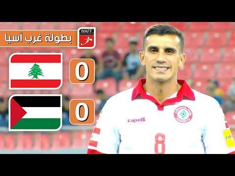 اهداف وملخص مباراه لبنان وفلسطين في بطولة اتحاد غرب اسيا 5-8-2019