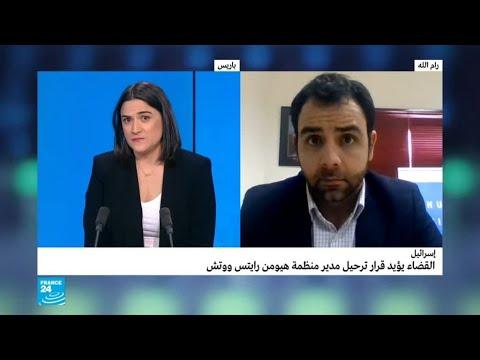 القضاء الإسرائيلي يؤيد قرار ترحيل مدير منظمة هيومن رايتس ووتش  - 15:55-2019 / 4 / 17