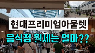 김포현대프리미엄아울렛 음식점은 월세가 얼마일까