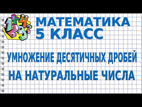 МАТЕМАТИКА 5 класс.  УМНОЖЕНИЕ ДЕСЯТИЧНЫХ ДРОБЕЙ НА НАТУРАЛЬНЫЕ ЧИСЛА