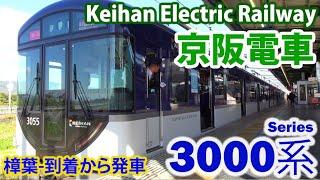 [鉄道] 京阪電車 3000系 樟葉 - 到着から発車集 Keihan Electric Railway Series 3000 Kuzuha Station Arrival & Departure