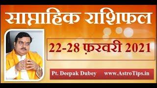 साप्ताहिक राशिफल | Weekly Rashifal 22-28 February , 2021 by @Astro Deepak Dubey 