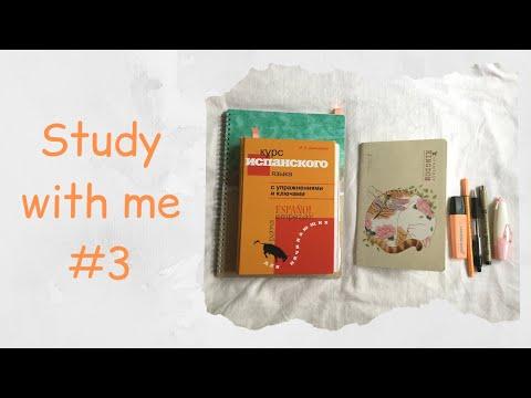 Study with me #3 - учу испанский язык, курс правильного питания / учись со мной / мотивация к учебе