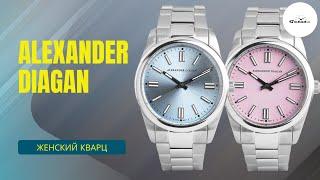 Шикардос? Женские часы Alexander Diagan за 7000. Дарим часы!